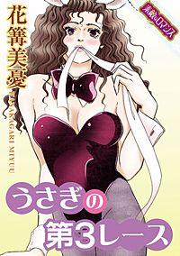 【素敵なロマンスコミック】うさぎの第3レース