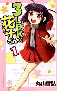 3LDKの花子さん