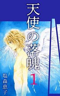 天使の落魄