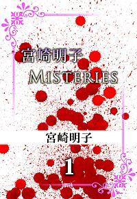 宮崎明子 Misteries