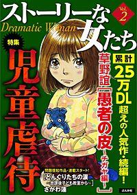 ストーリーな女たち Vol.2