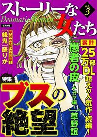 ストーリーな女たち Vol.3