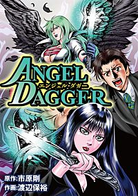 ANGEL DAGGER