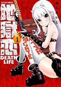 地獄恋 DEATH LIFE