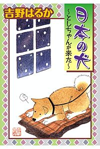日本の犬~としちゃんが来た~