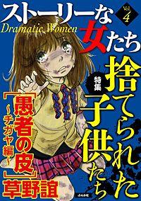 ストーリーな女たち Vol.4