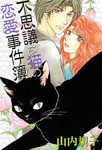 不思議な猫の恋愛事件簿