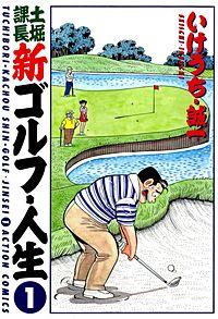 土掘課長 新ゴルフ・人生
