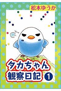 タカちゃん観察日記