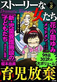 ストーリーな女たち Vol.8