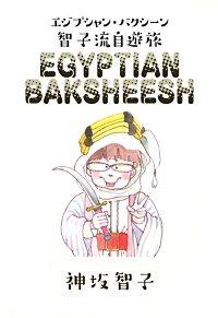 エジプシャン・バクシーシ