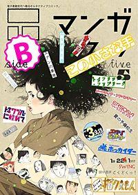 マンガ on ウェブ第5号 side-B