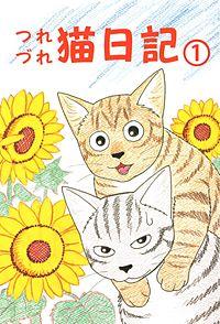 つれづれ猫日記