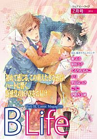 Web BLife 2014年2月号
