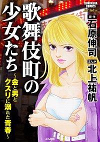 歌舞伎町の少女たち~金と男とクスリに溺れた青春~