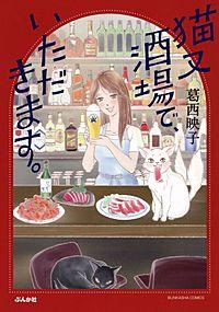 猫又酒場で、いただきます。