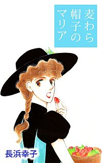 麦わら帽子のマリア