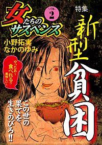 女たちのサスペンス Vol.2