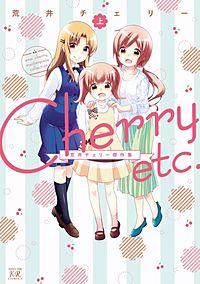Cherry etc. 荒井チェリー傑作集