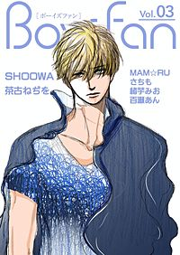 BOYS FAN vol.03 sideL