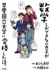 数学しかできない息子が早慶国立大学に合格した話。