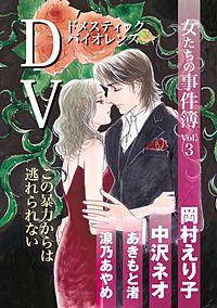 女たちの事件簿Vol.3 DV