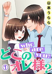 who are you? どこのオレ様?