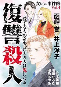 女たちの事件簿Vol.4 復讐殺人