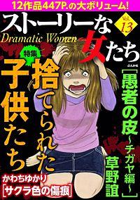 ストーリーな女たち Vol.13