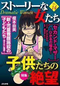 ストーリーな女たち Vol.14