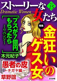 ストーリーな女たち Vol.15