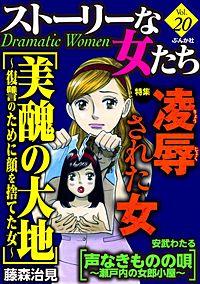 ストーリーな女たち Vol.20