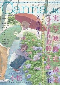 オリジナルボーイズラブアンソロジーCanna Vol.48
