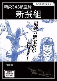 精鋭343航空隊 新撰組
