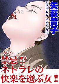 禁忌!?ネトラレの快楽を選ぶ女!!