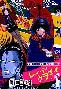 THE 13TH STREET レィディオクラブ