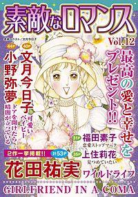 素敵なロマンス vol.12