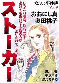 女たちの事件簿Vol.9ストーカー