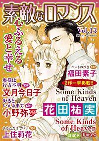 素敵なロマンス vol.13