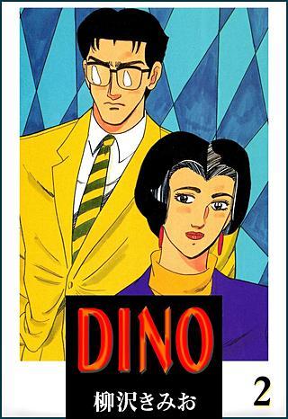 DINO(2)