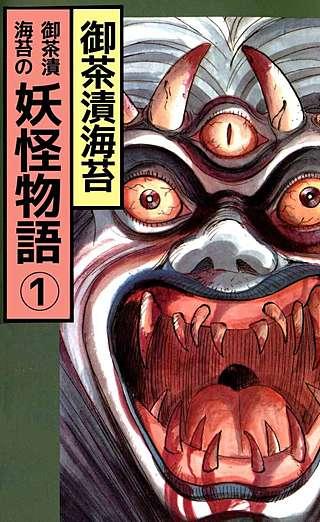 御茶漬海苔の妖怪物語