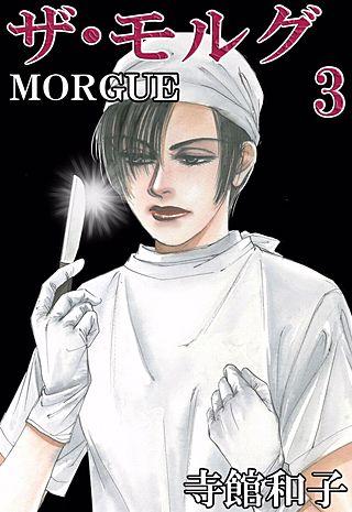 ザ・モルグ(3)