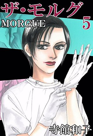 ザ・モルグ(5)