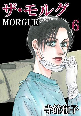 ザ・モルグ(6)