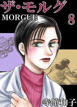 ザ・モルグ(8)