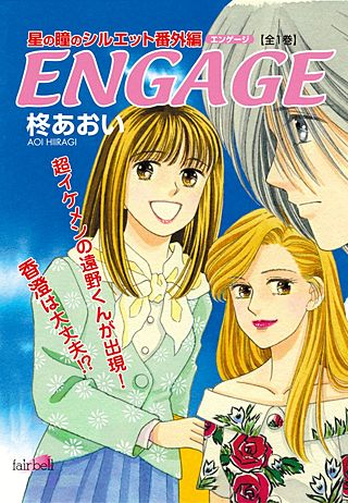 ENGAGE ~星の瞳のシルエット・番外編~