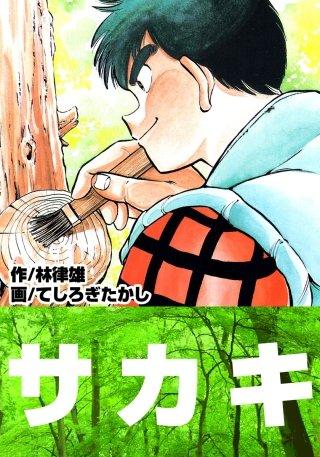 サカキ(1)