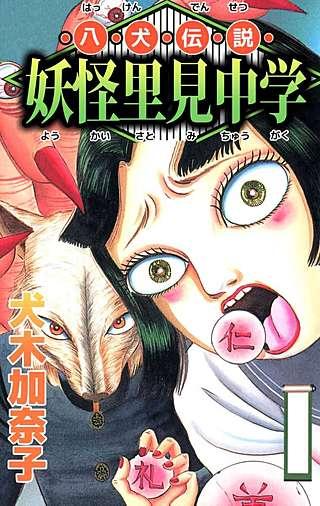 八犬伝説妖怪里見中学