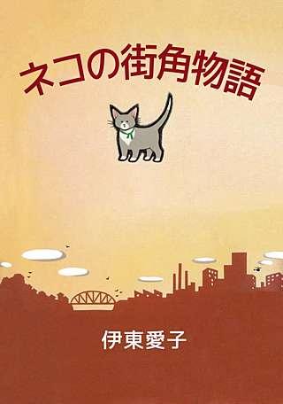 ネコの街角物語