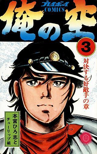 俺の空(3)